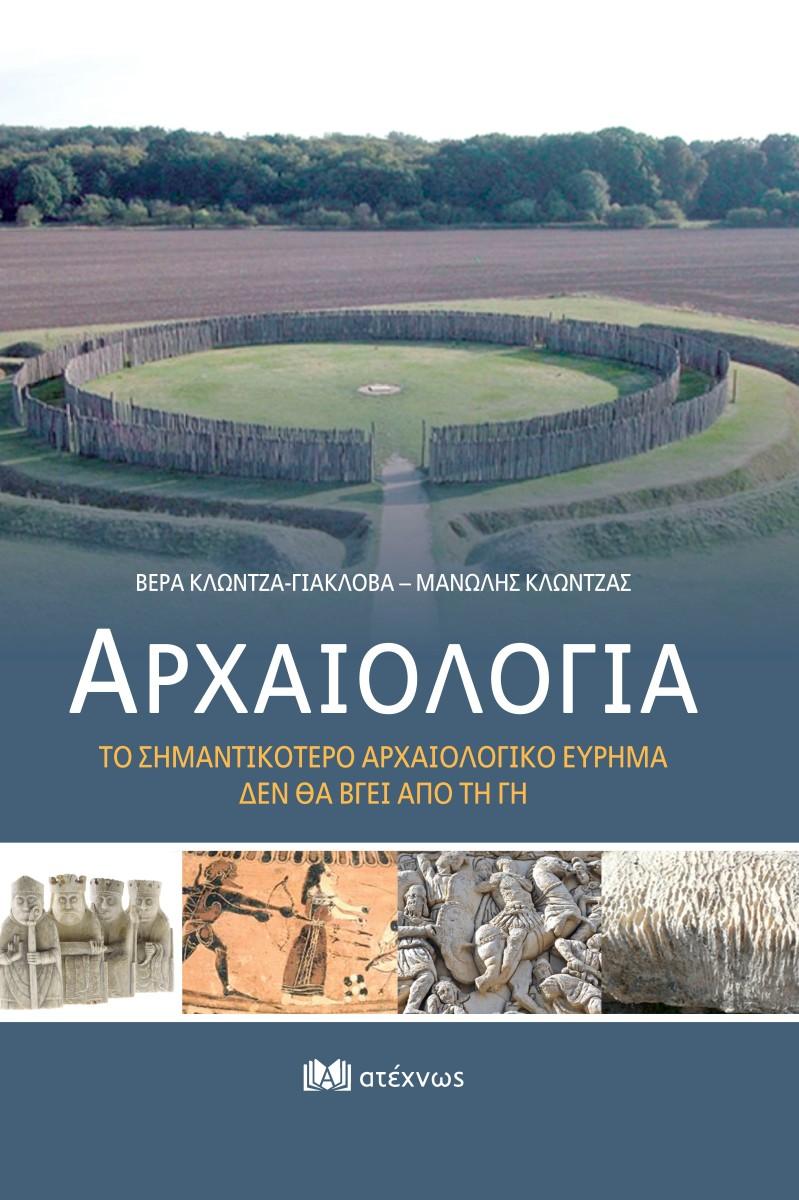 exofillo_arxaiologia_1