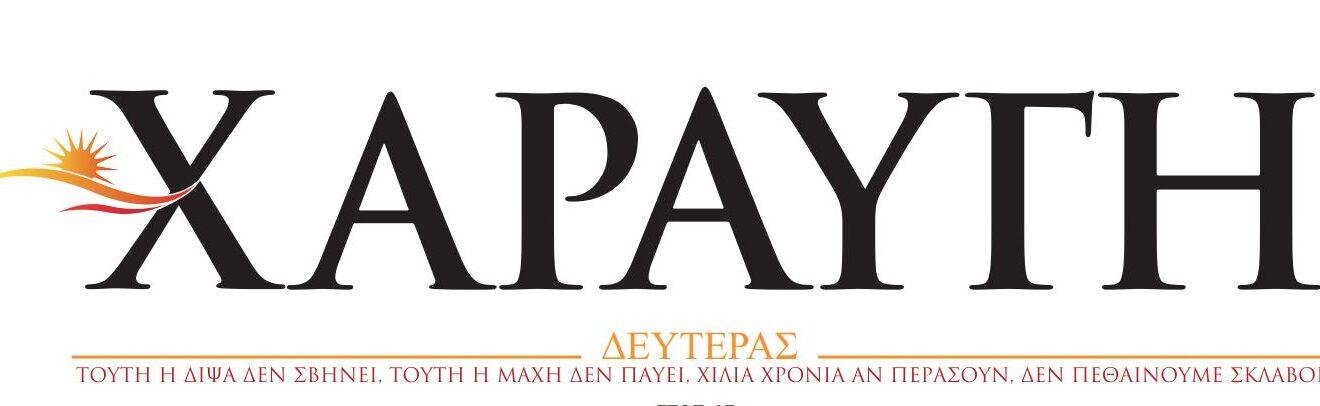 Τιμητική παρουσίαση των εκδόσεών μας από τη Χαραυγή (εφημερίδα της Κύπρου)