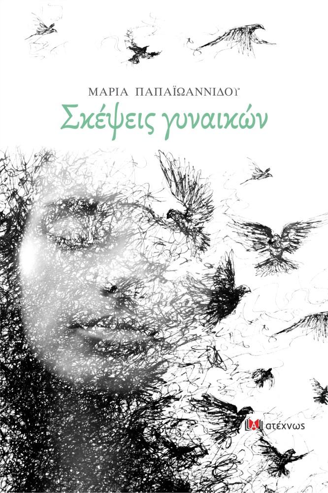 Atexnos-Skepseis Gynaikon-Cover-14x21_1