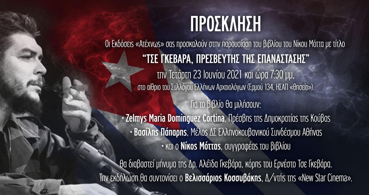 Παρουσίαση του βιβλίου «Τσε Γκεβάρα πρεσβευτής της Επανάστασης»